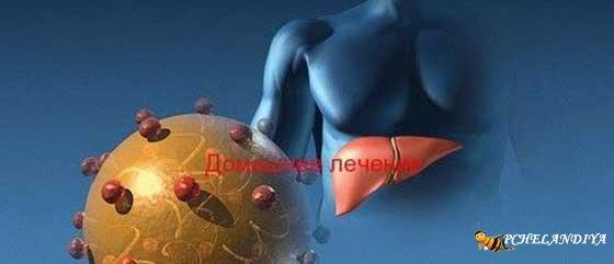 лечение гепатита в домашних условиях
