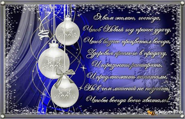 С поздравлениями с новым годом 2015