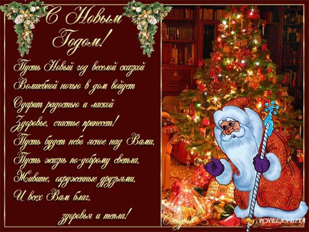 Поздравления с новым годом в стихах красивые родителям в детском саду