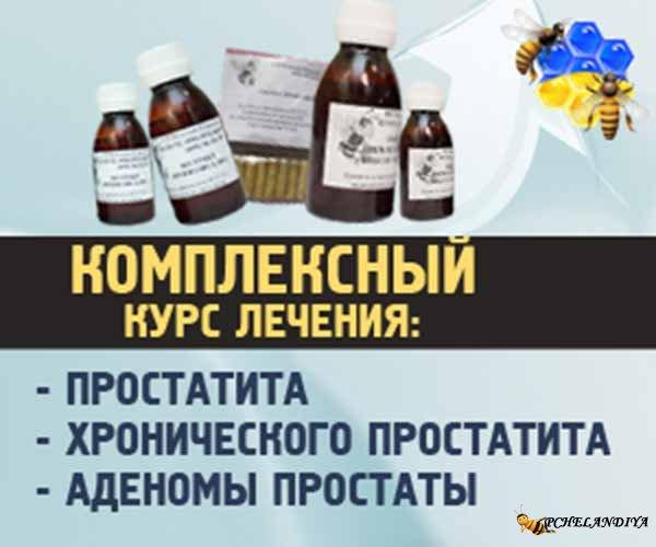 Препараты для профилактики простатита отзывы